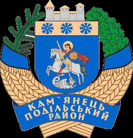 Кам'янець-Подільська Районна Рада