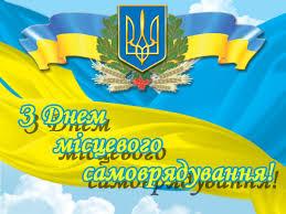 Шановні депутати районної, селищної, сільських рад,  працівники органів місцевого самоврядування Кам'янеччини!