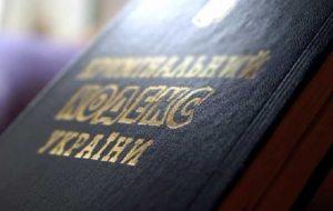 Про внесення змін до Кримінального та Кримінального процесуального кодексів України…