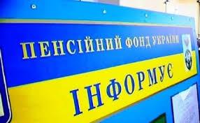Інформація щодо проведення перерахунку пенсій з 01.01.2019 року відповідно до Закону України «Про Державний бюджет України на 2019 рік»