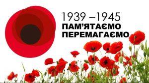1939-1945. Пам'ятаємо. Перемагаємо.