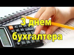 16 липня – День бухгалтера