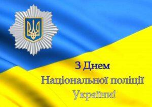З нагоди Дня Національної поліції України
