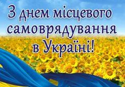 Шановні колеги, працівники і ветерани органів місцевого самоврядування, депутати всіх рівнів!