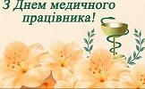 Шановні медичні працівники та ветерани галузі!