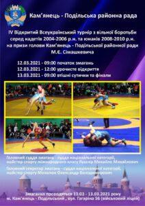 Стартував IV Відкритий Всеукраїнський турнір з вільної боротьби…