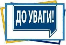 Управління Західного офісу Держаудитслужби в Хмельницькій області інформує про зміну електронної адреси