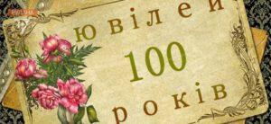 ПРОЖИТИ 100 РОКІВ – ЗНАЧИТЬ ПРОЖИТИ ЦІЛИЙ ВІК!